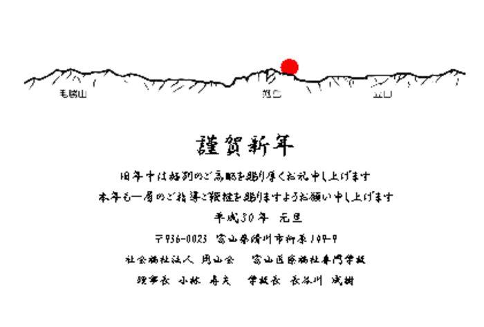 thumbnail of 賀状