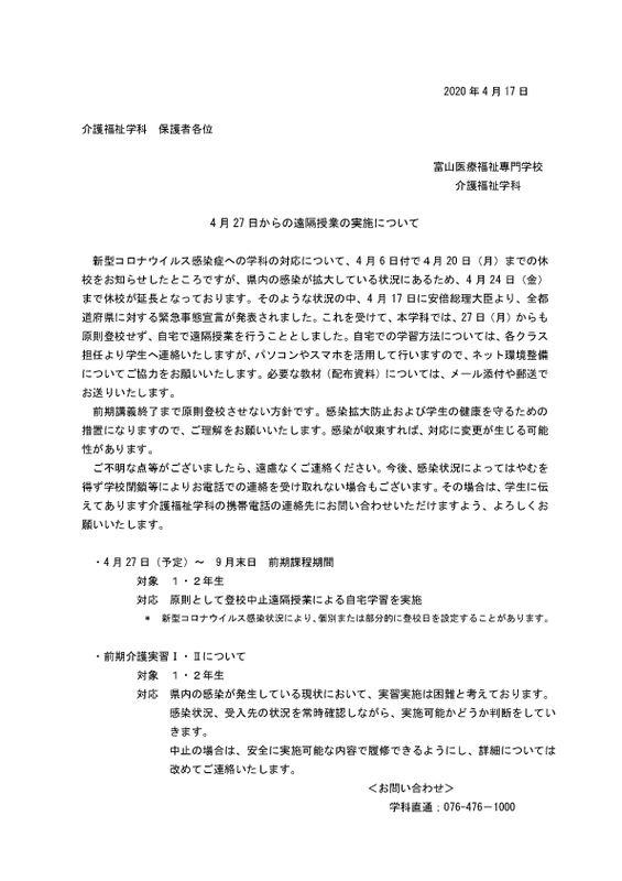 thumbnail of コロナ対応についてW2020.4.17