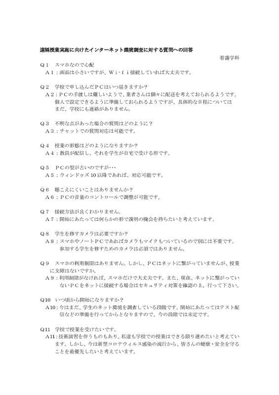 thumbnail of ネット環境アンケートQ&A(2020.4.15)