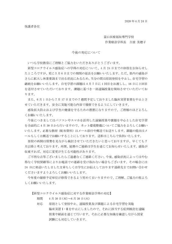 thumbnail of 遠隔授業ot保護者宛て 2020.4.24 (002)