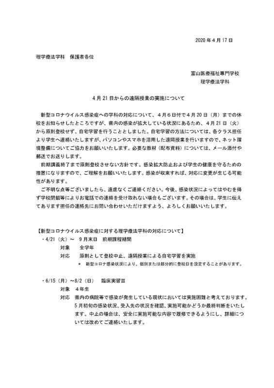 thumbnail of コロナ対応についてPT2020.4.17
